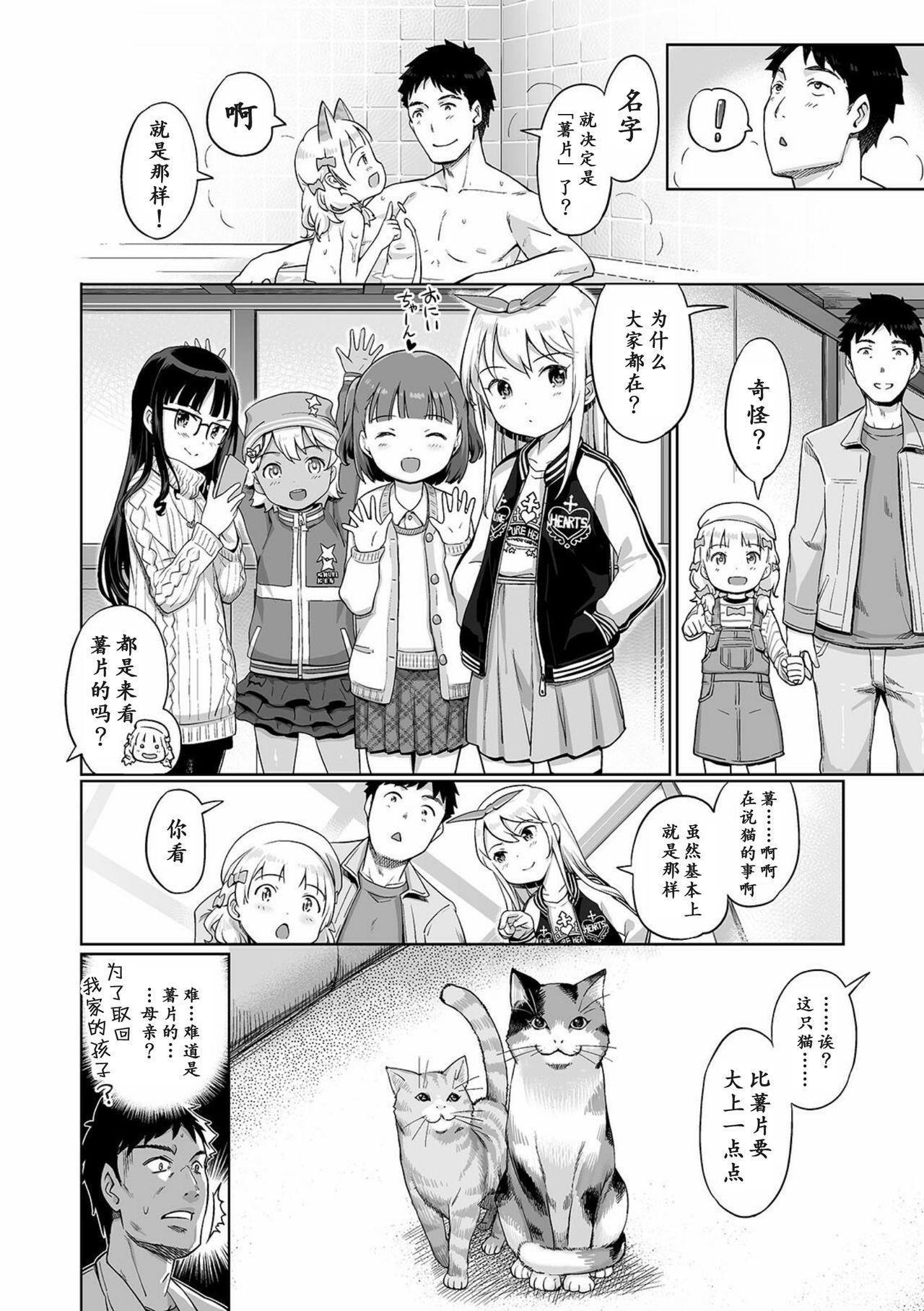 Awa no Ohime-sama 65