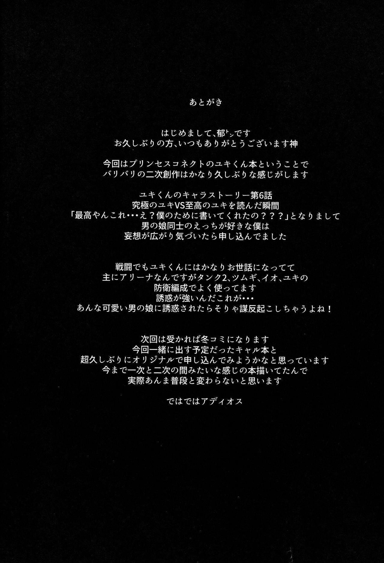 Yuki-kun to Prinketsu Connect 17