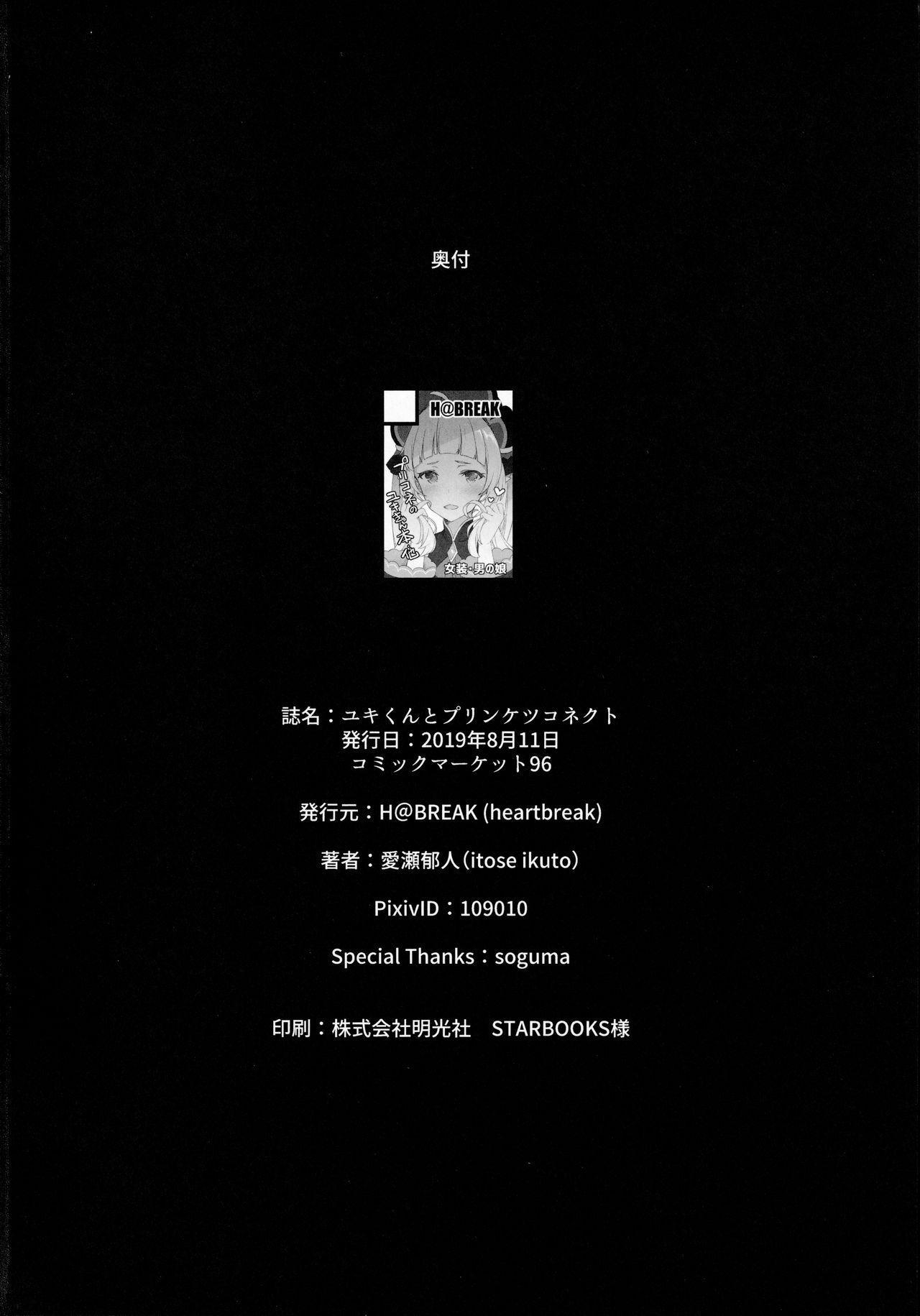Yuki-kun to Prinketsu Connect 18
