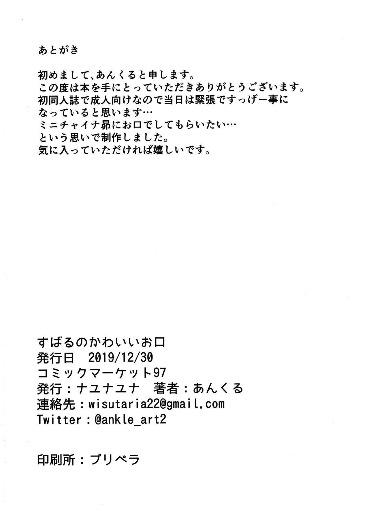 Subaru no kawaii Okuchi 12