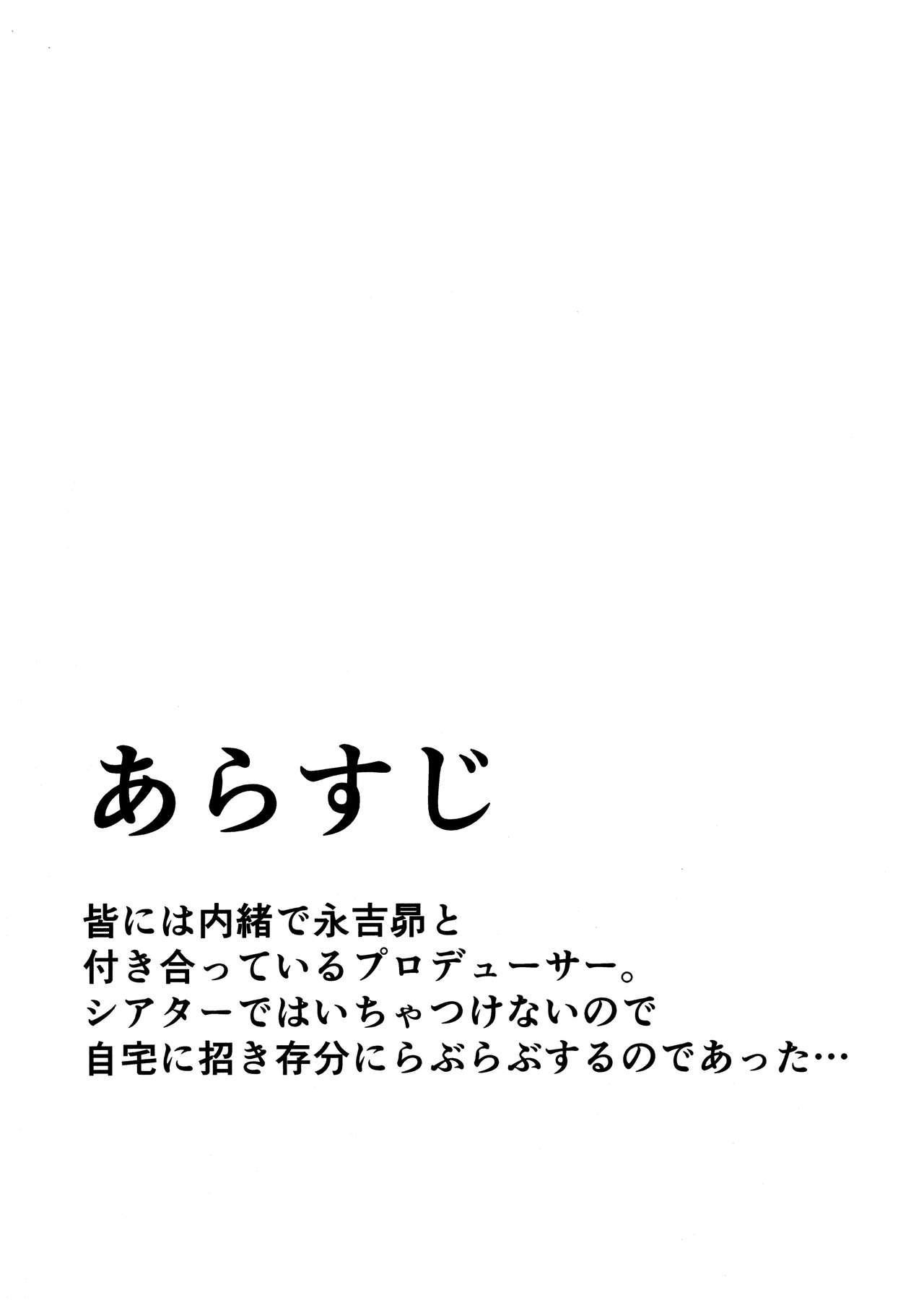 Subaru no kawaii Okuchi 2