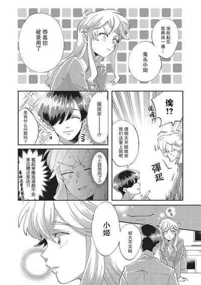 Taro hime koi no hajimari hajimari   太郎与小姬 ▪ 恋爱的开始 9