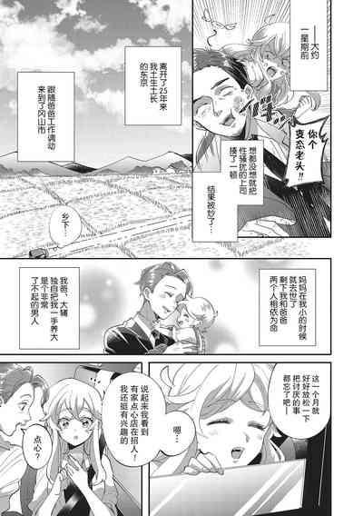 Taro hime koi no hajimari hajimari   太郎与小姬 ▪ 恋爱的开始 2
