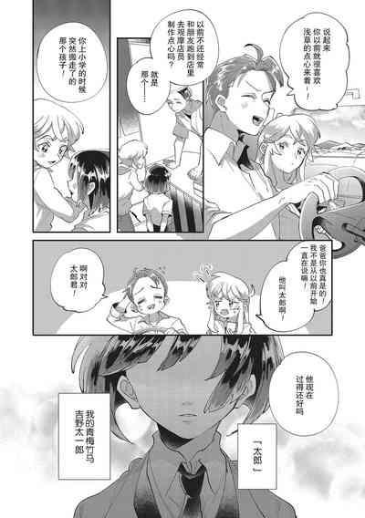 Taro hime koi no hajimari hajimari   太郎与小姬 ▪ 恋爱的开始 3