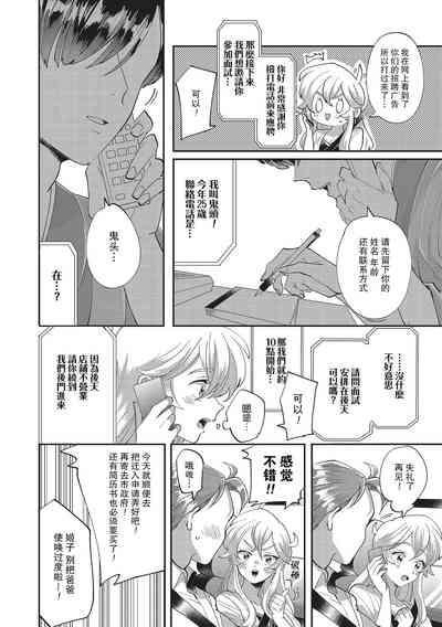 Taro hime koi no hajimari hajimari   太郎与小姬 ▪ 恋爱的开始 5