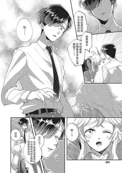 Taro hime koi no hajimari hajimari   太郎与小姬 ▪ 恋爱的开始 7
