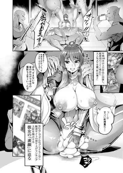 AV Joyuu Akiyama Rinko Shigoto no Ryuugi 3