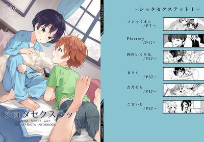 Shota Sextet Vol. 1 0