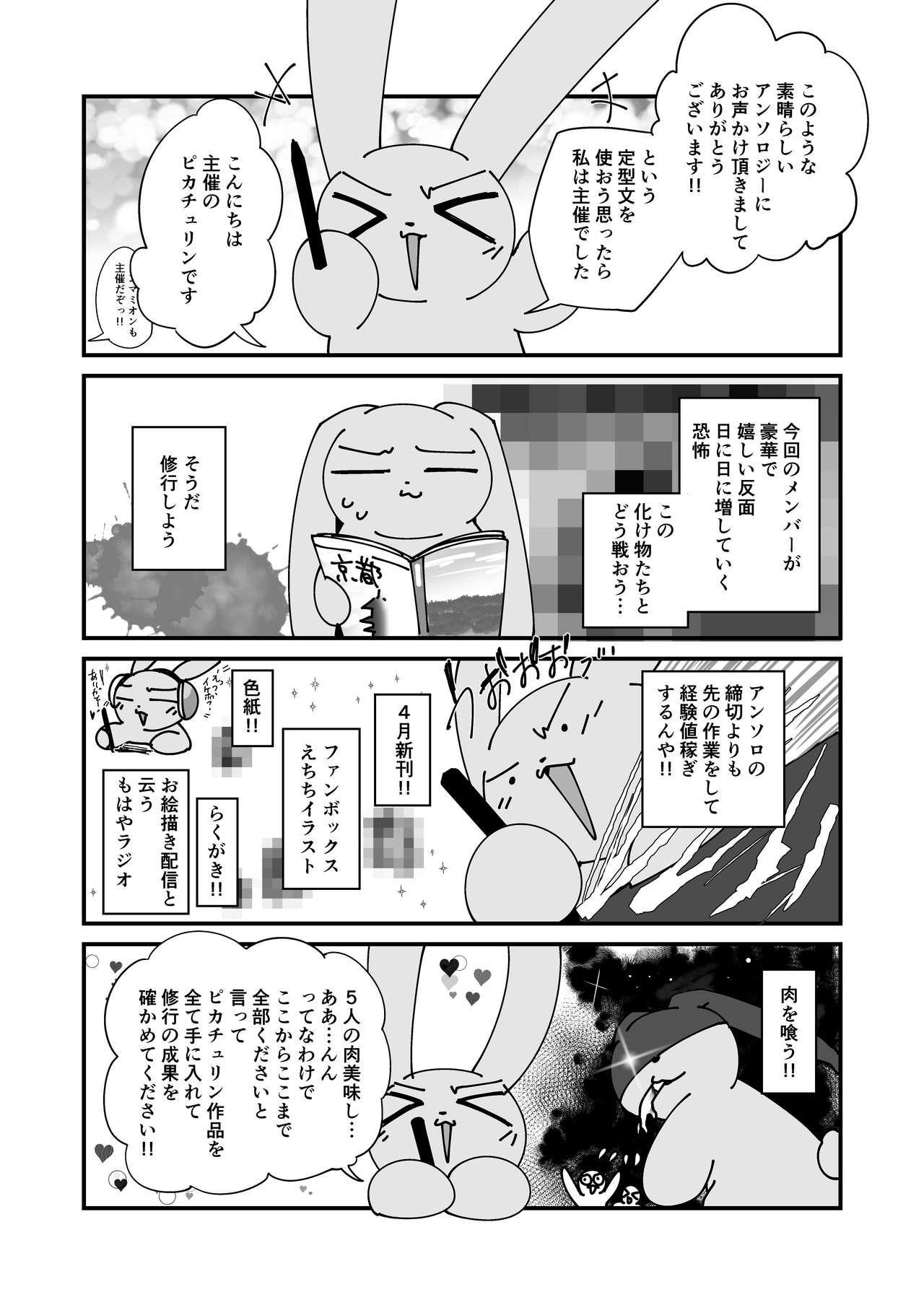 Shota Sextet Vol. 1 23