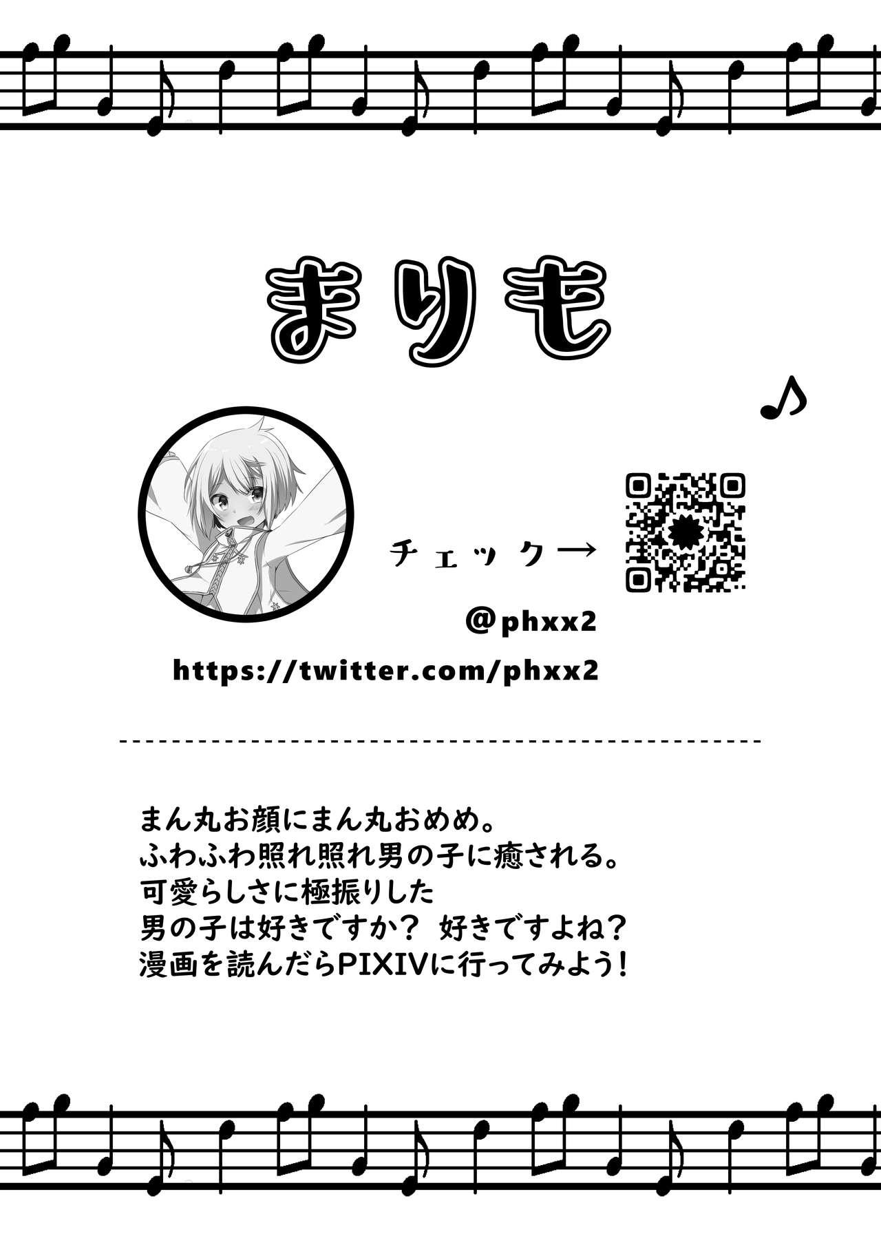 Shota Sextet Vol. 1 34