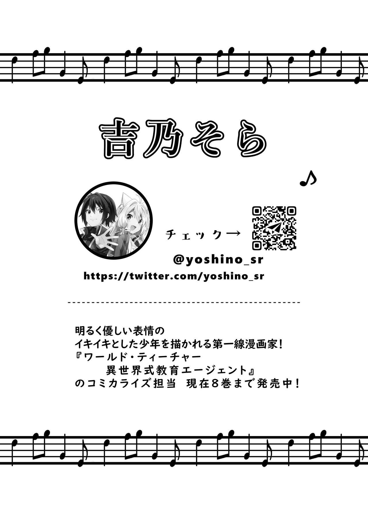 Shota Sextet Vol. 1 44