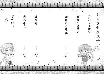 Shota Sextet Vol. 1 3