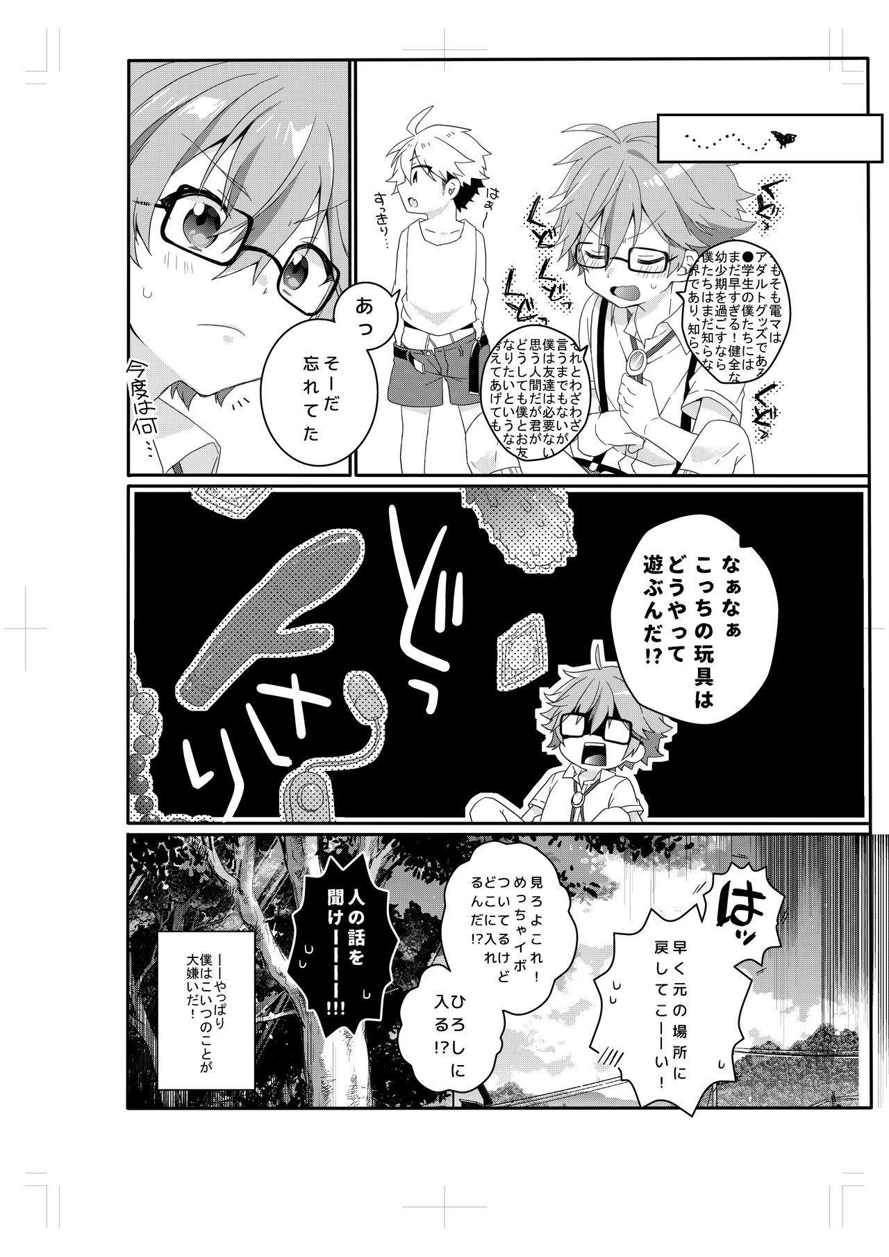 Shota Sextet Vol. 1 52