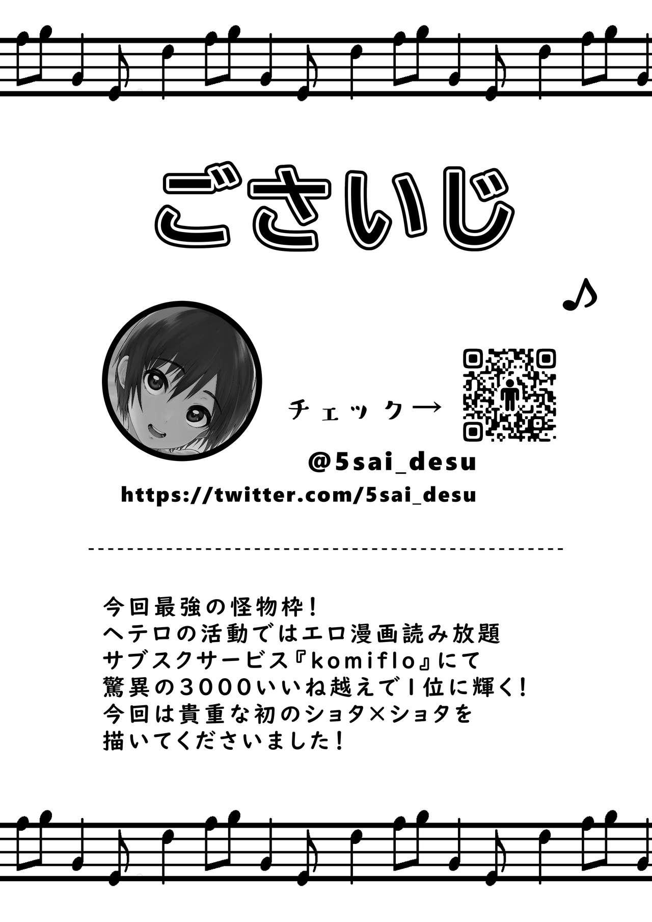 Shota Sextet Vol. 1 54