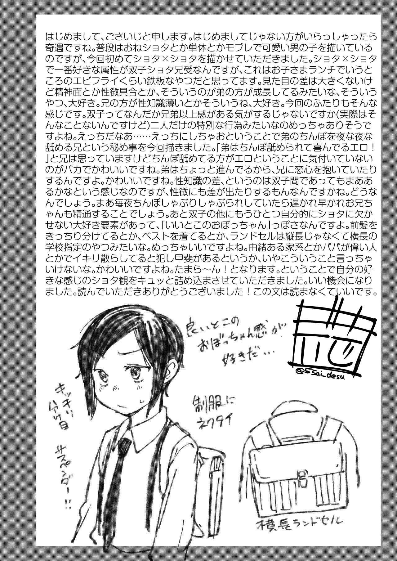 Shota Sextet Vol. 1 63