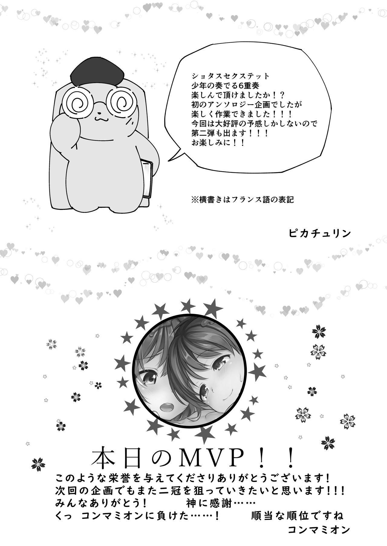 Shota Sextet Vol. 1 65