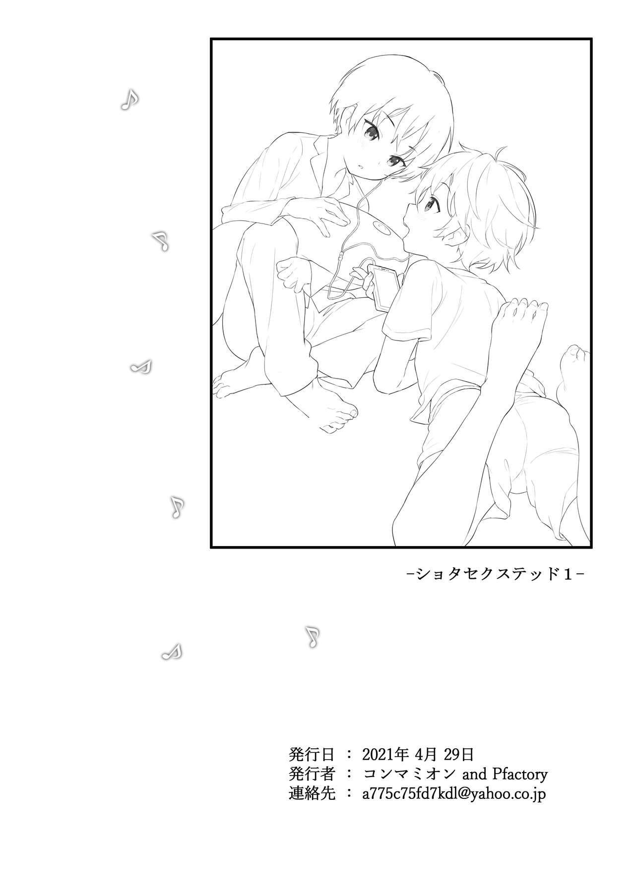 Shota Sextet Vol. 1 66