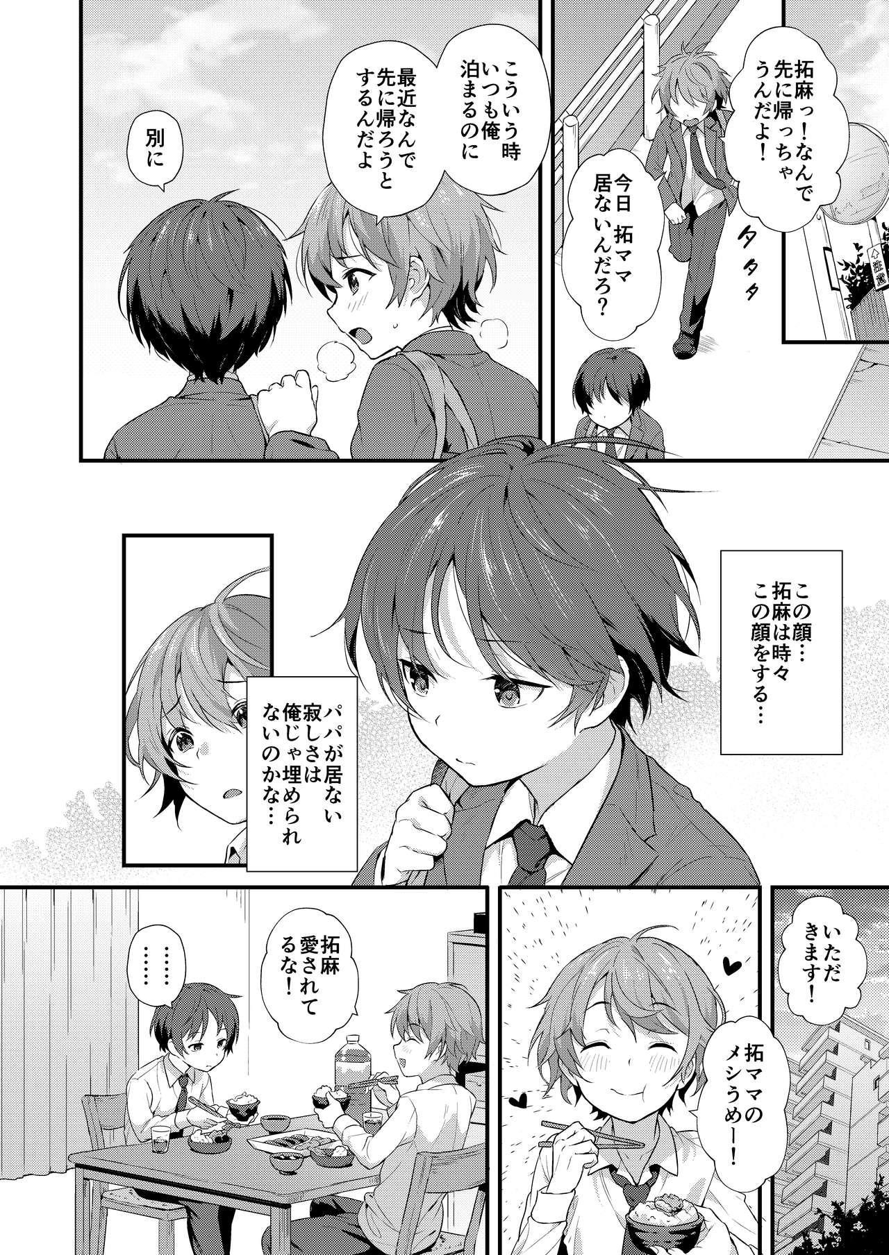 Shota Sextet Vol. 1 6