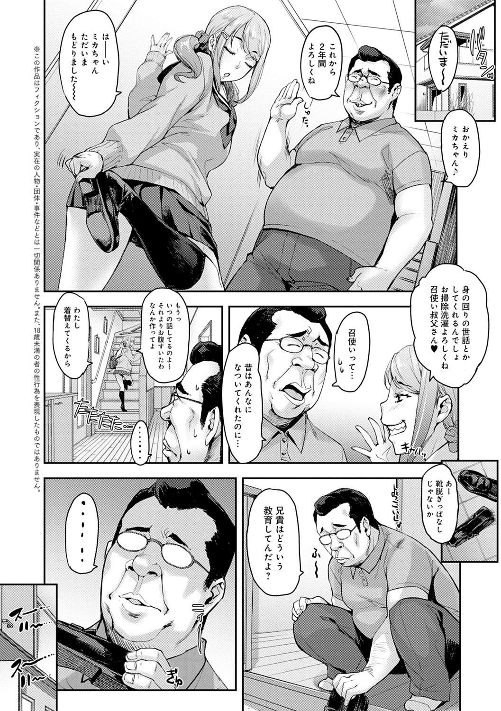 J-kei Seifuku Joshi Ecchi Shiyo 99