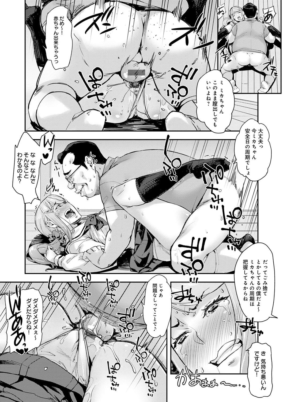 J-kei Seifuku Joshi Ecchi Shiyo 107