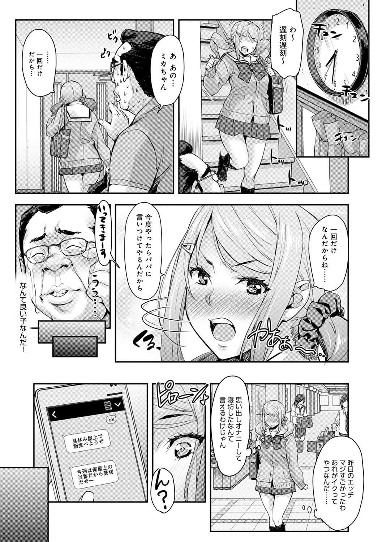 J-kei Seifuku Joshi Ecchi Shiyo 110