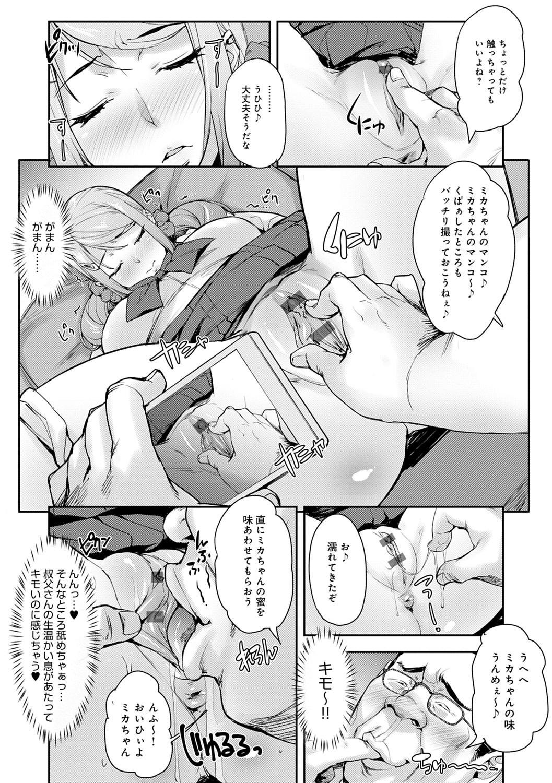 J-kei Seifuku Joshi Ecchi Shiyo 116
