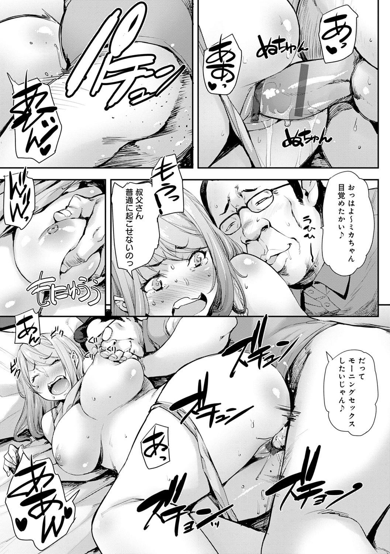 J-kei Seifuku Joshi Ecchi Shiyo 128