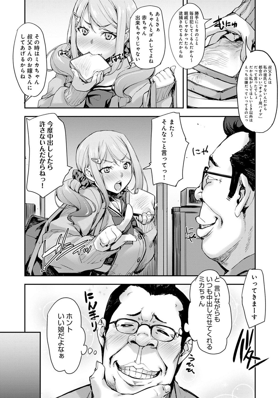 J-kei Seifuku Joshi Ecchi Shiyo 132