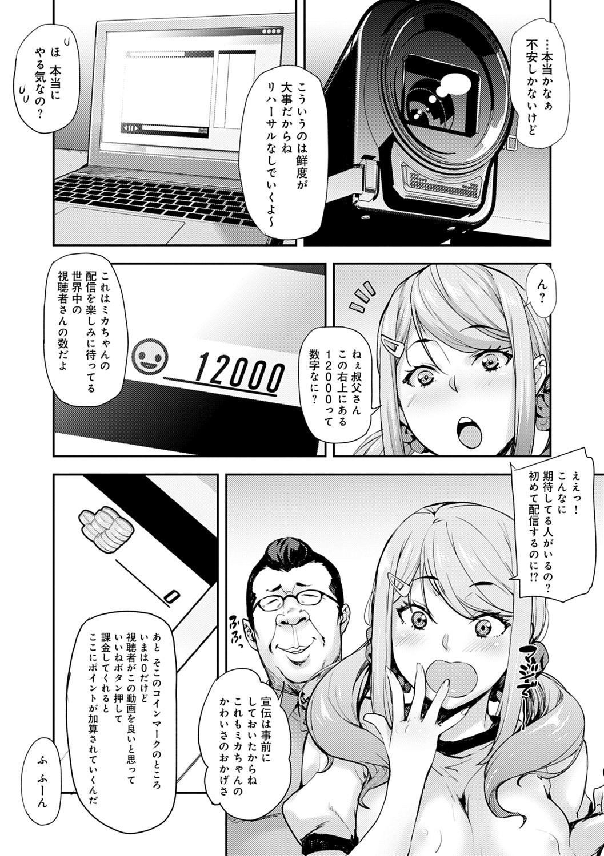 J-kei Seifuku Joshi Ecchi Shiyo 139
