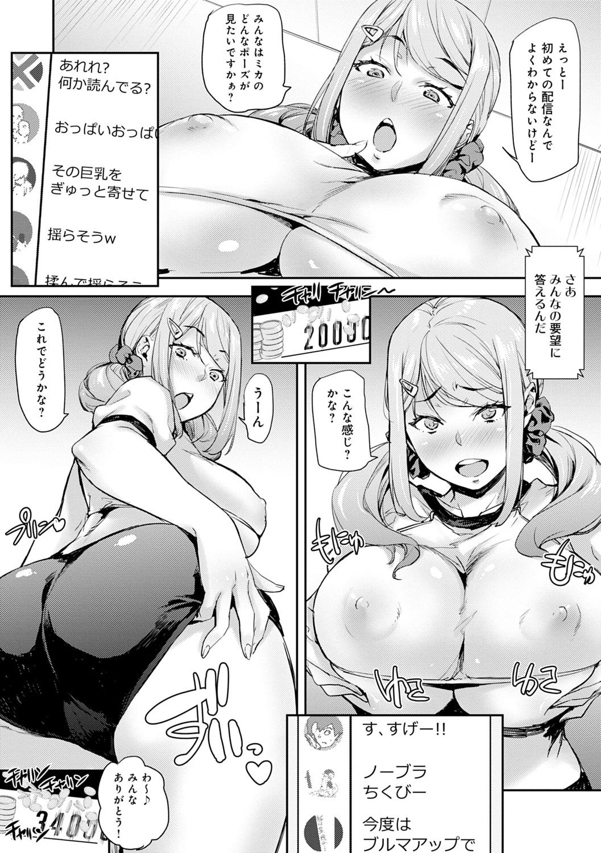 J-kei Seifuku Joshi Ecchi Shiyo 141
