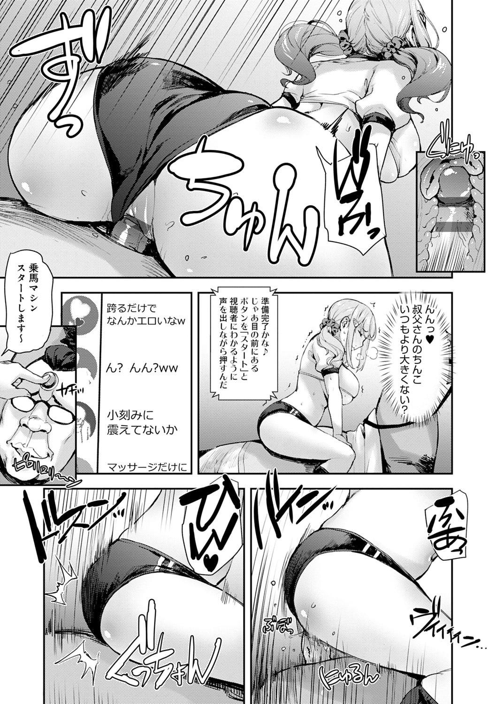 J-kei Seifuku Joshi Ecchi Shiyo 144
