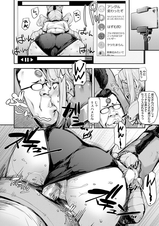 J-kei Seifuku Joshi Ecchi Shiyo 147