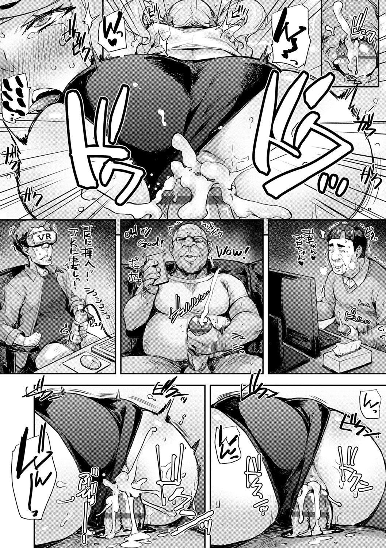 J-kei Seifuku Joshi Ecchi Shiyo 149