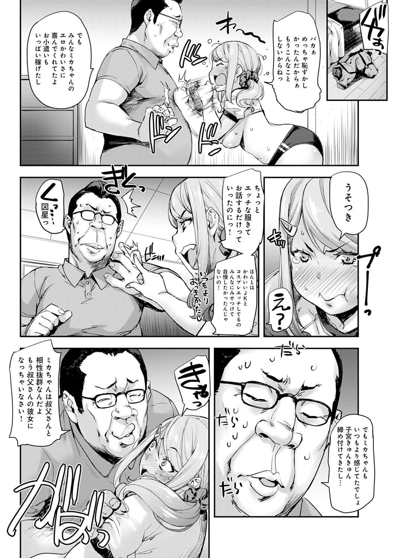 J-kei Seifuku Joshi Ecchi Shiyo 151