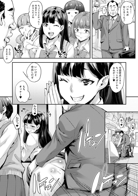 J-kei Seifuku Joshi Ecchi Shiyo 160