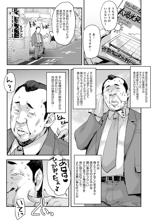 J-kei Seifuku Joshi Ecchi Shiyo 165