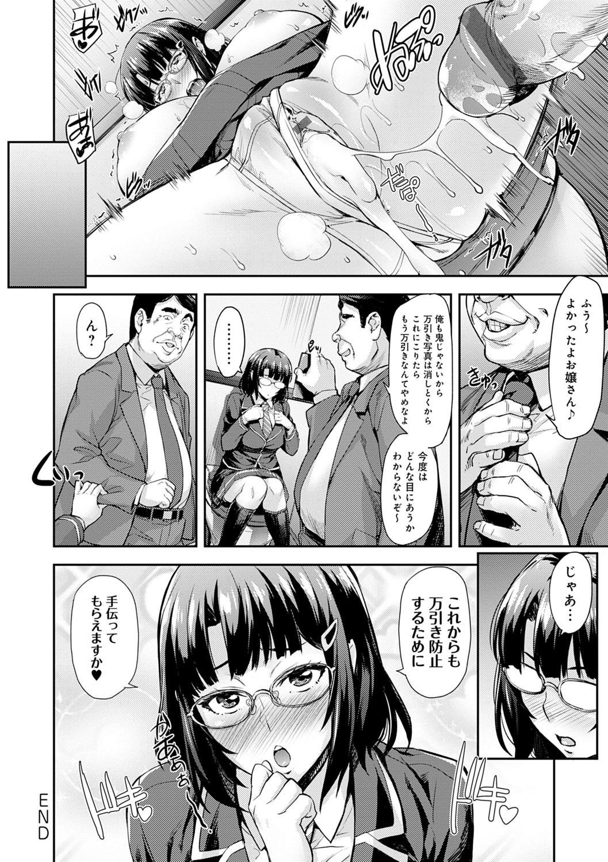 J-kei Seifuku Joshi Ecchi Shiyo 18