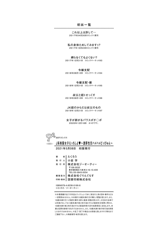 J-kei Seifuku Joshi Ecchi Shiyo 190