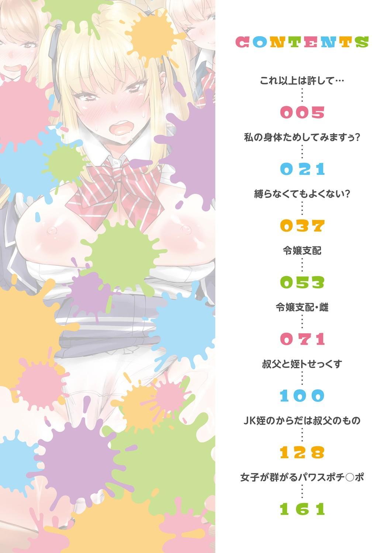 J-kei Seifuku Joshi Ecchi Shiyo 2