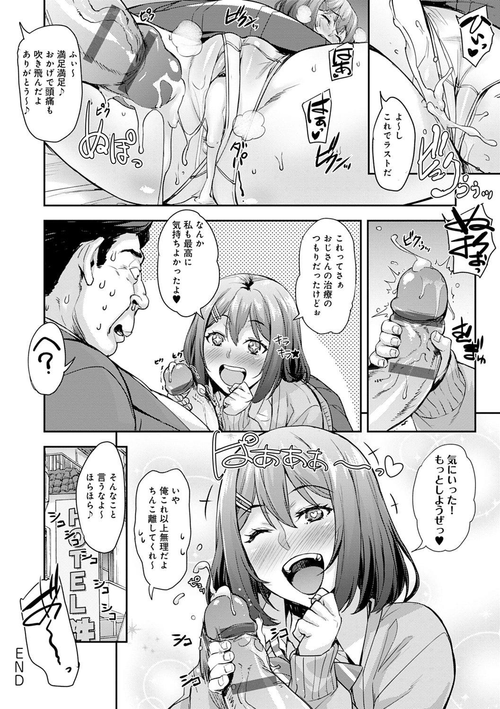 J-kei Seifuku Joshi Ecchi Shiyo 50