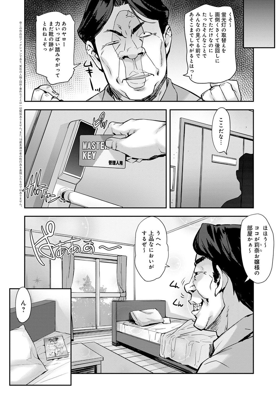 J-kei Seifuku Joshi Ecchi Shiyo 52