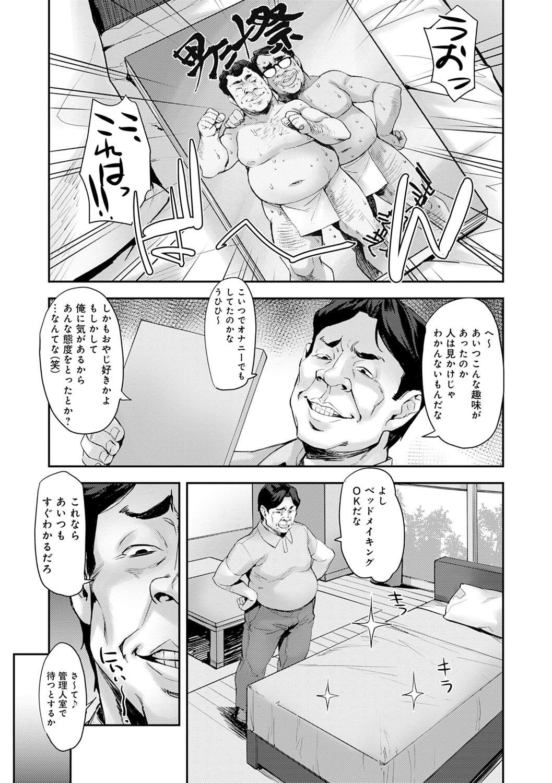 J-kei Seifuku Joshi Ecchi Shiyo 53