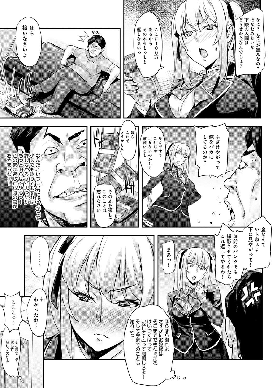 J-kei Seifuku Joshi Ecchi Shiyo 55