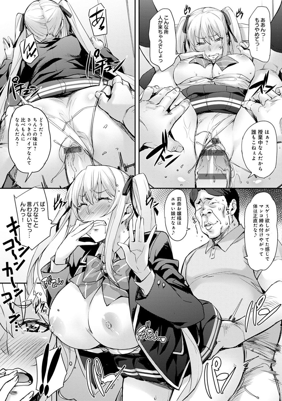 J-kei Seifuku Joshi Ecchi Shiyo 70