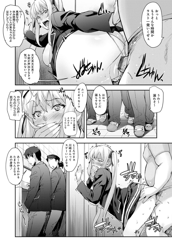 J-kei Seifuku Joshi Ecchi Shiyo 71