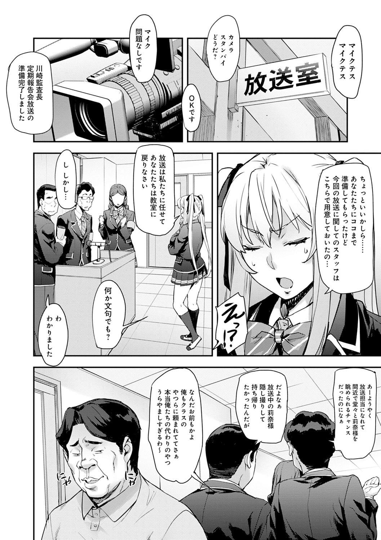 J-kei Seifuku Joshi Ecchi Shiyo 75
