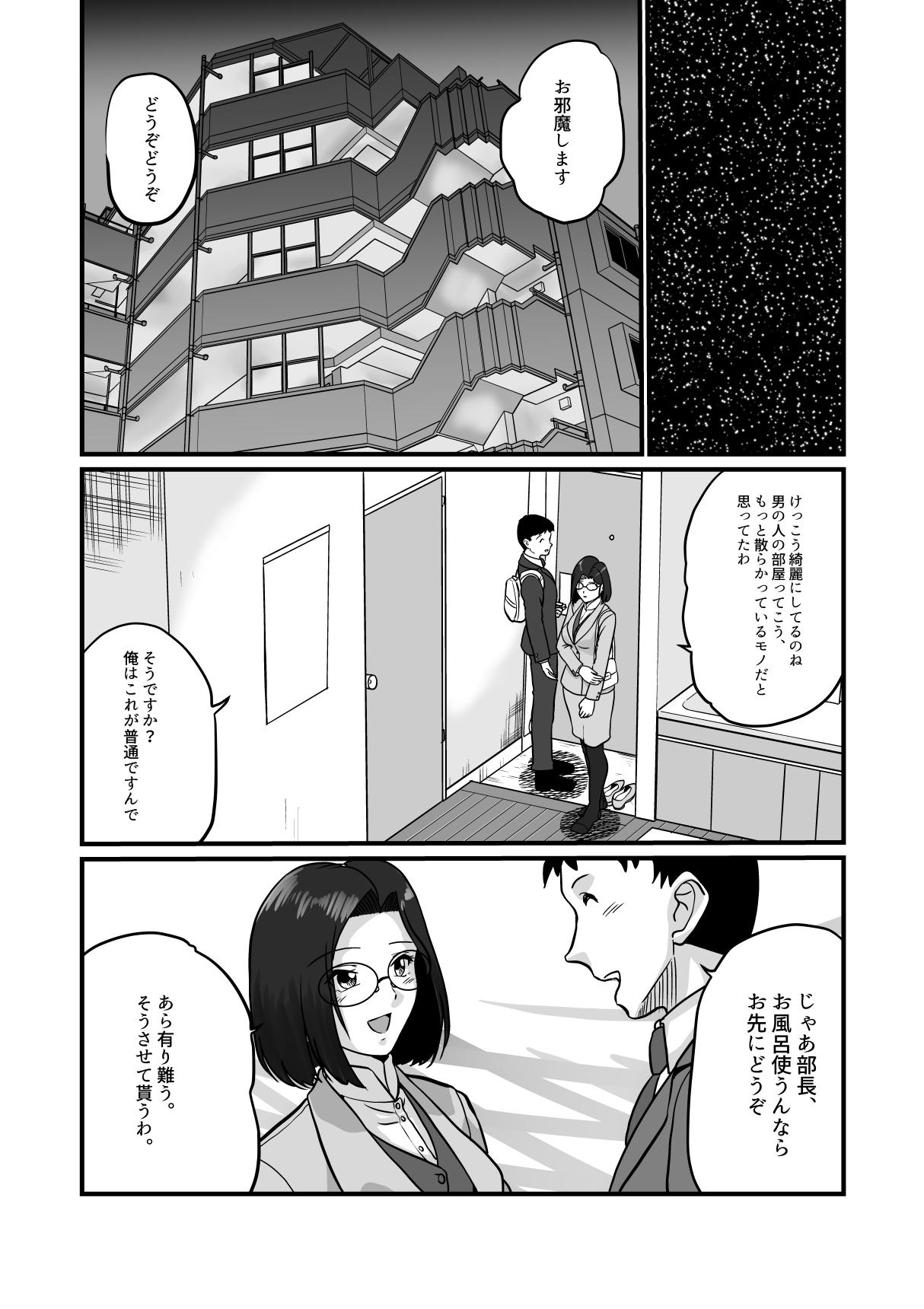 Arafuoo Joushi to Tsukiaitai! 9