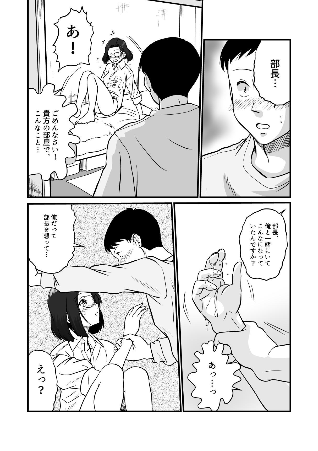 Arafuoo Joushi to Tsukiaitai! 16