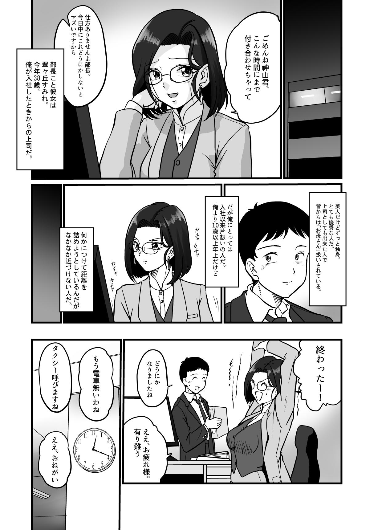 Arafuoo Joushi to Tsukiaitai! 7