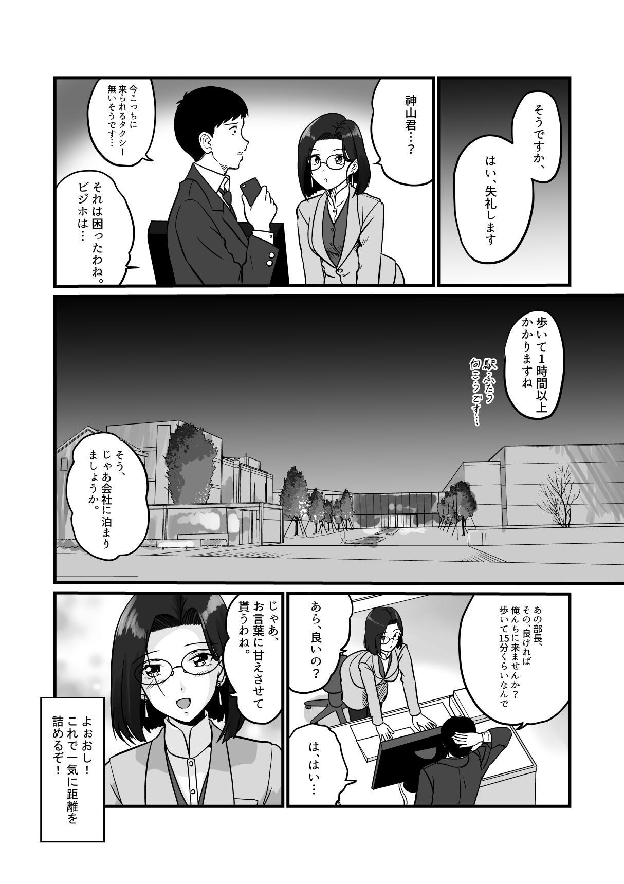 Arafuoo Joushi to Tsukiaitai! 8